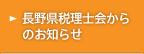 長野県税理士会からのお知らせ