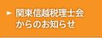 関東信越税理士会からのお知らせ