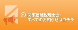 関東信越税理士会すべてのお知らせはコチラ